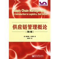 供应链管理概论(第2版) 9787121111174