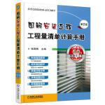 图解安装工程工程量清单计算手册(第2版)