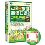 【正版特价】图解旅游英语口语入门一指通 放口袋(可点读 附DVD光盘) 昂秀英语  放在口袋里的书