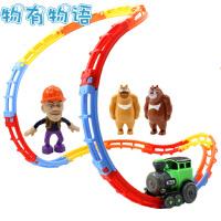 物有物语  轨道车 儿童玩具熊出没玩具车光头强熊大熊二公仔模型套装轨道电动翻滚爬墙小火车玩具儿童礼品 儿童生日礼物