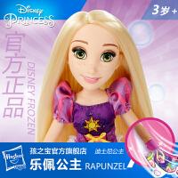 孩之宝 迪士尼魔法变色系列长发公主乐佩人偶娃娃 女孩玩具礼物