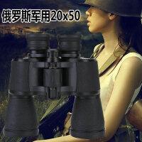 俄罗斯军用 高清高倍 双筒望远镜 测距望远镜 陆海空三军 微光夜视非红外望眼镜观景镜20X50 升级版