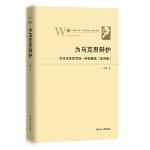 为马克思辩护:对马克思哲学的一种新解读(第四版)