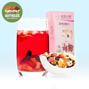 【三只松鼠_小美彩虹甜心125gx2盒】花果茶水果茶果粒茶巴黎香榭