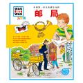 中国第一套儿童情景百科:邮局