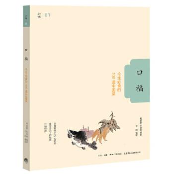 《 口福:今生必食的100道中国菜 》 【简介_书