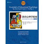 教育心理学精要:指导有效教学的主要理念(第3版)(心理学译丛・教材系列)