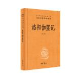 洛阳伽蓝记(精)--中华经典名著全本全注全译丛书