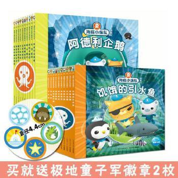 大王乌贼 海底小纵队探险记全20册3-6岁少儿童书探险故事书注音版宝宝