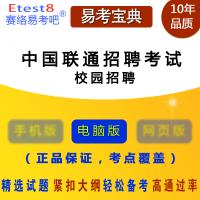 2017年中国联通校园招聘考试易考宝典软件非考试教材用书模拟试卷章节练习考试题库新大纲考试指南