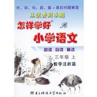 2014 怎样学好 小学语文 三年级 上册 人教版