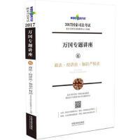正版图书 2017年国家司法考试万国专题讲座商法 经济法 知识产权法