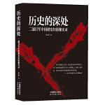 历史的深处:二战日军中国慰安妇影像实录