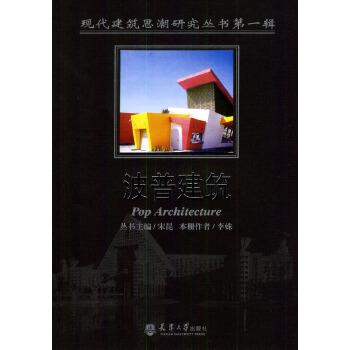 波普建筑--现代建筑思潮研究丛书第一辑