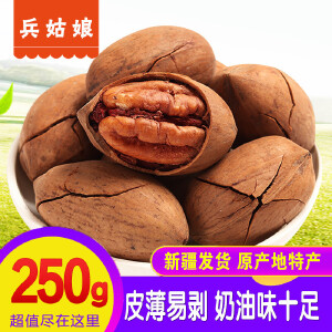 【兵姑娘-碧根果250g】新疆特产碧根果  奶油味 手剥碧根果