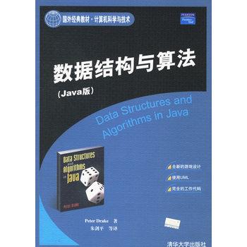 《数据结构与算法(java版)》(美)杜兰克