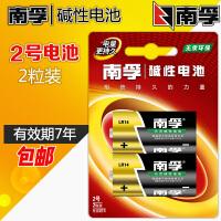 南孚电池 2号/二号 LR14高性能碱性电池 聚能环1.5V干电池