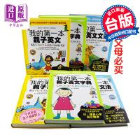 预售 台版 我的第一本�H子英文系列3本�精少儿童英语学习读物李宗�h、申仁�洹⒗羁荡T、蔡佳妤