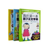 台版 我的第一本�H子英文系列3本�精少儿童英语学习读物李宗�h、申仁�洹⒗羁荡T、蔡佳妤