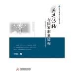 奥运传播与国家形象建构:以柏林奥运、东京奥运和北京奥运为样本