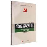 党的基层组织工作手册(2017最新版)―全国基层党建权威读物