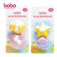 乐儿宝BOBO 儿童浴缸玩具/带喷水宝宝洗澡戏水玩具 BW105 二个装