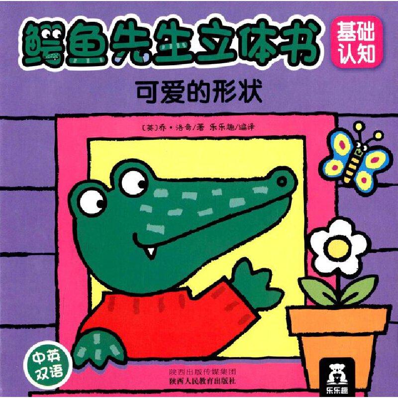 鳄鱼先生立体书:可爱的形状(中英双语)