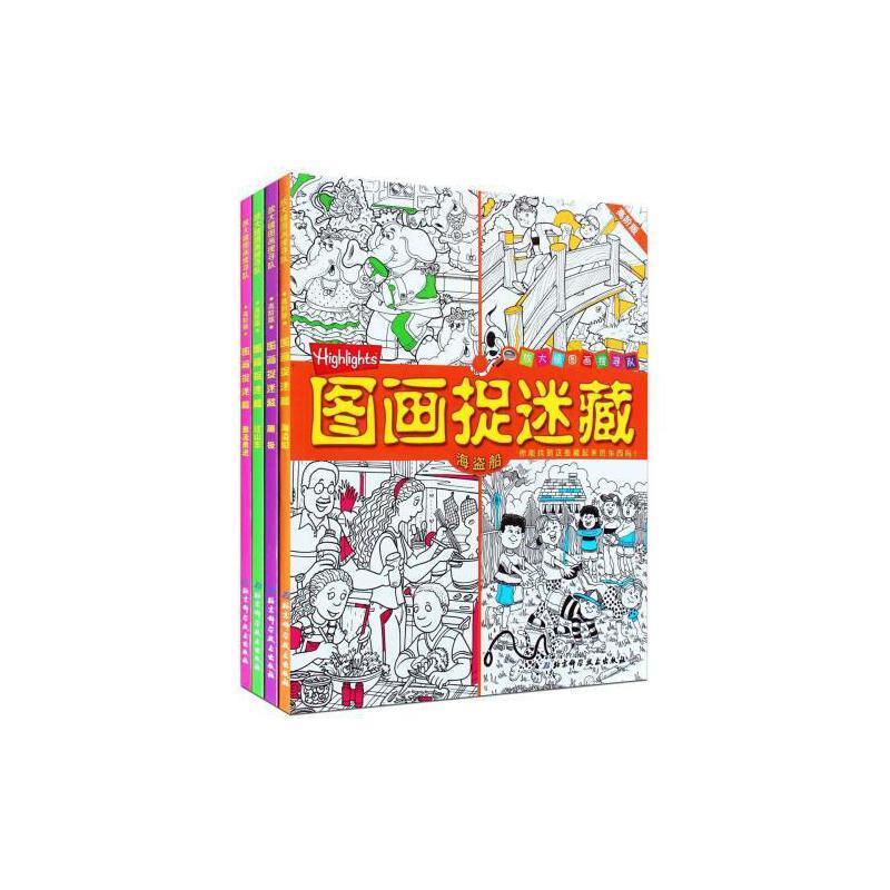 游戏i发现开发左右脑培养视觉专注彩色绘本校园简笔画眼力锻炼图书籍