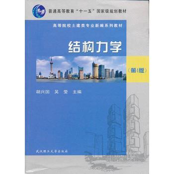 结构力学(第4版高等院校土建类专业新编系列教材)