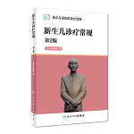 北京儿童医院诊疗常规·新生儿诊疗常规(第2版)