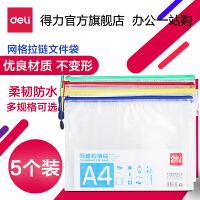 得力拉链袋5654文件袋透明防水塑料网格袋A4/A5公文资料袋5只装