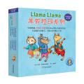 森林鱼童书:羊驼拉玛系列(全8册)(中英双语)