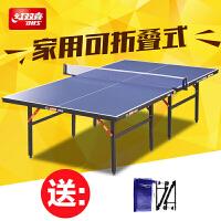 DHS/红双喜 标准折叠式乒乓球台 乒乓球桌TM3626(送红双喜豪华大礼包)
