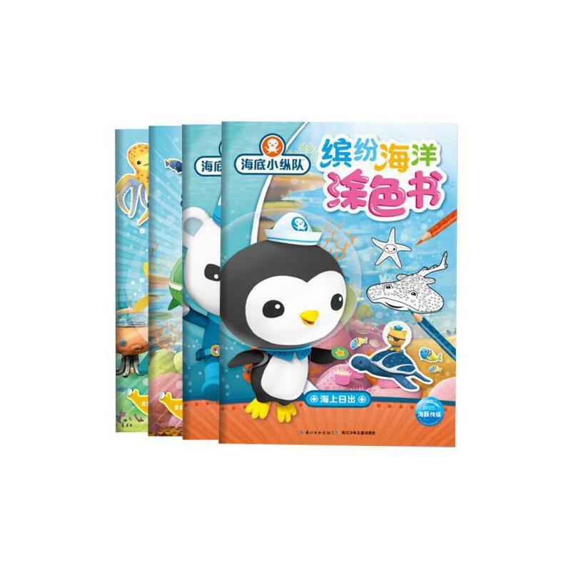 3-6岁儿童益智游戏书 海底小纵队梦幻贴纸书-浪漫珊瑚礁