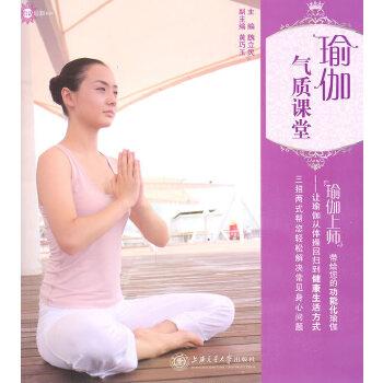 瑜伽气质课堂(附DVD)