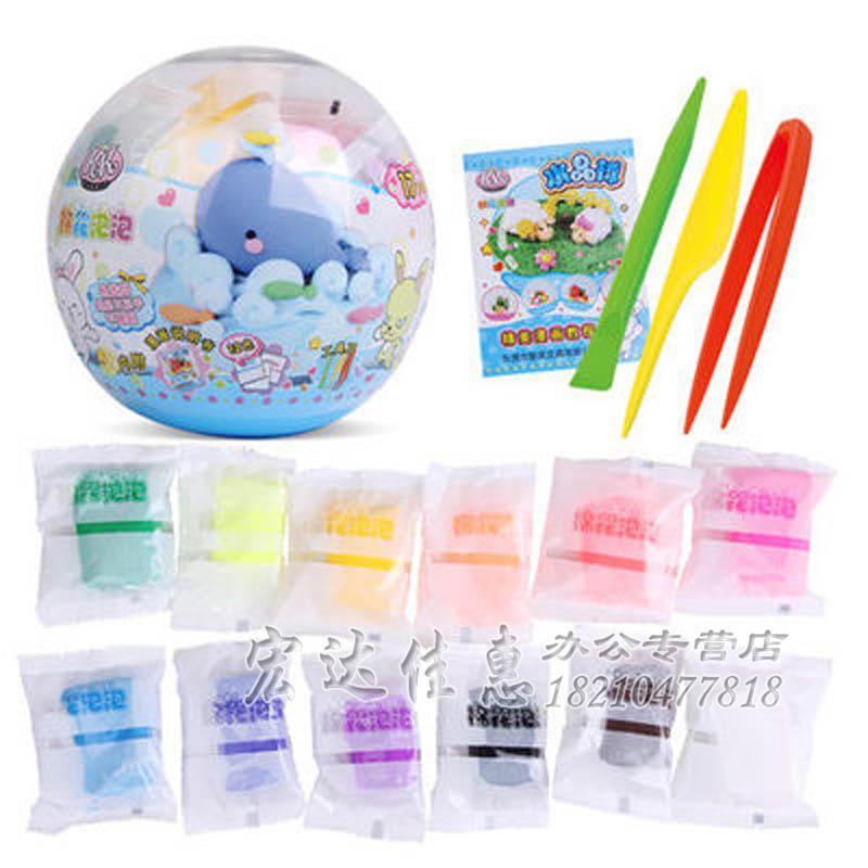 超轻粘土儿童奇妙箱橡皮泥益智 海底世界 海洋奇妙箱_棉花泡泡水晶球