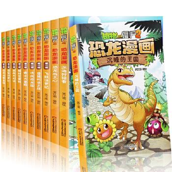 全11册植物大战僵尸2恐龙漫画辑+第二辑+沉睡的王国 儿童卡通动漫 连环画小人书漫画书