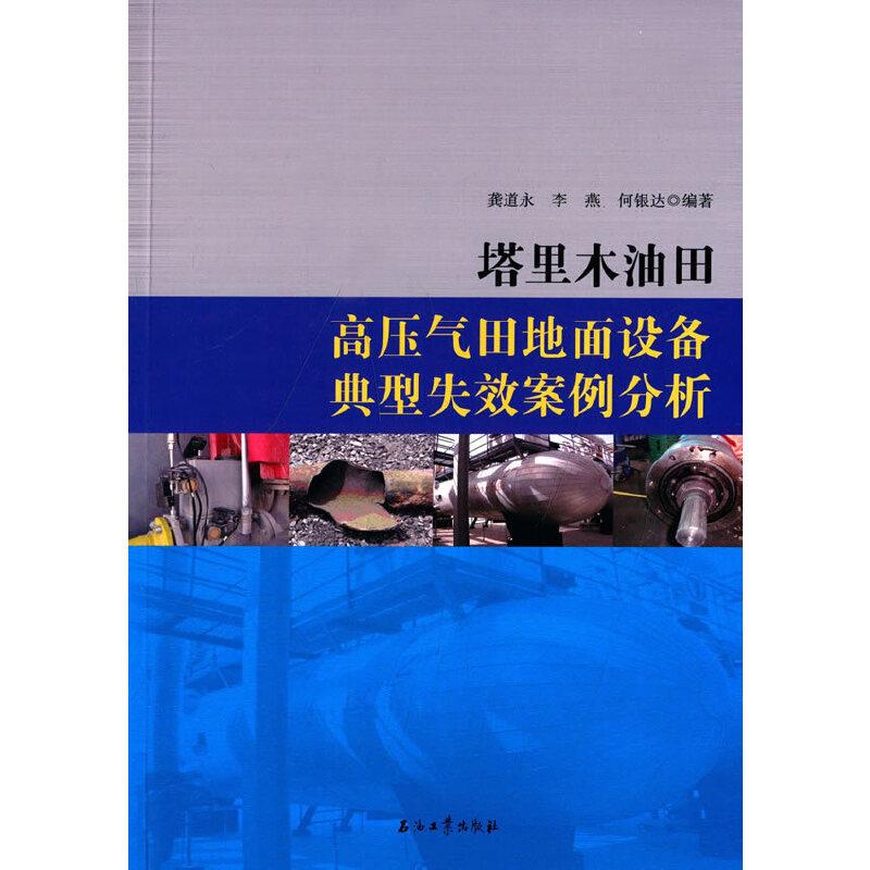 《塔里木油田高压气田地面设备典型失效案例分析》