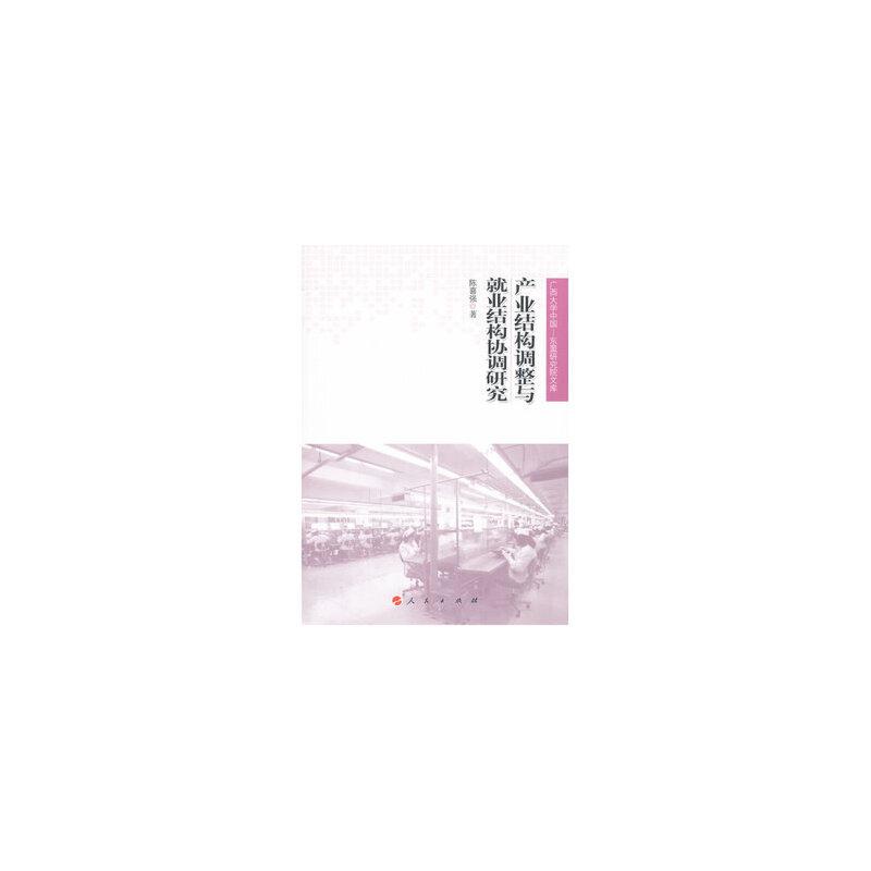 《产业结构调整与就业结构协调研究(广西大学中国