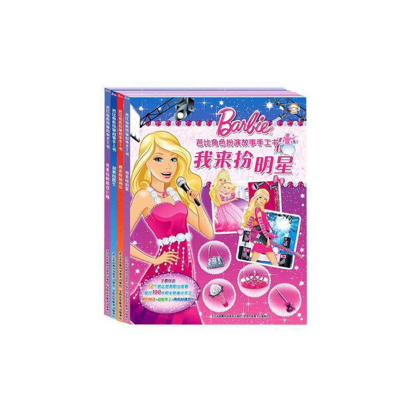 儿童公主换装宝宝手工制作书籍幼儿益智贴纸书5-6岁
