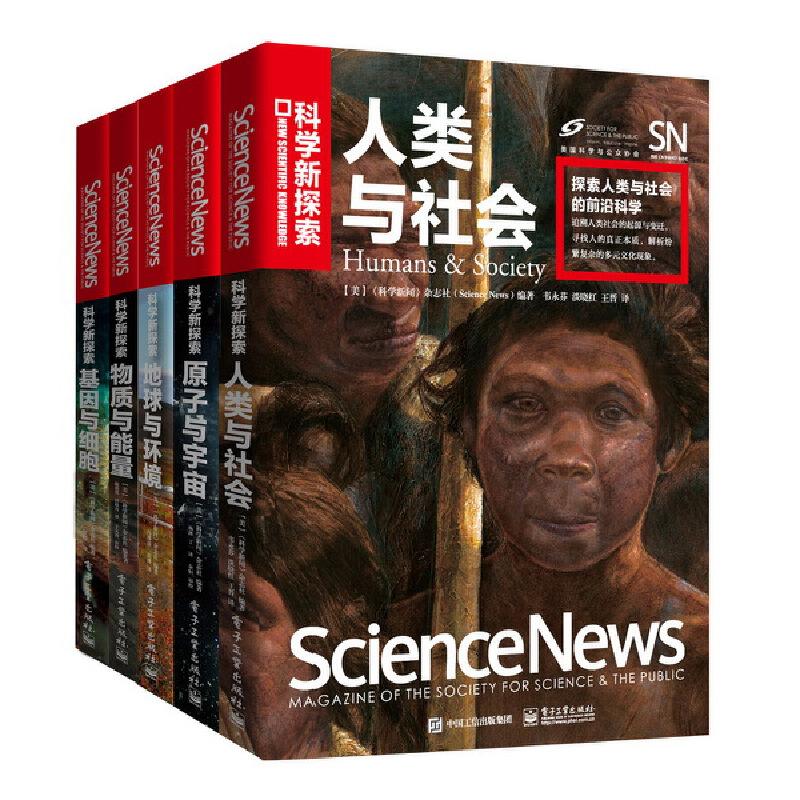 """""""科学新探索""""之人类、宇宙、地球、基因、物质(当当独家)探索宇宙万物与人类社会的前沿科学,见证科技进步与社会价值。"""