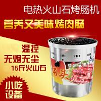 商用电热火山石烤炉台湾阿里山烤香肠烤炉烤肠机