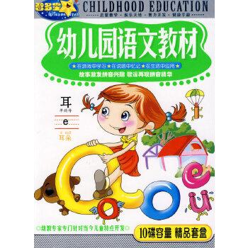 幼儿园语文教材(5vcd)价格