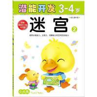 小小孩潜能开发迷宫3-4岁②儿童益智早教玩具书籍亲子学前图书两岁宝宝的书籍