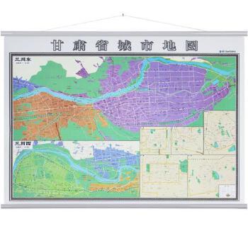 【精装双面商务版】兰州市地图挂图1.4x1米【 】甘肃省地图挂图1.