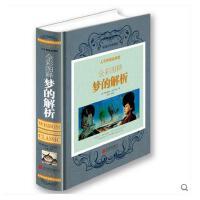 梦的解析弗洛伊德经典作品代表作 世界经典心理学书籍 彩图版精装图书