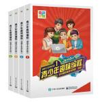 青少年趣味编程(适用于中学阶段)(共4册)