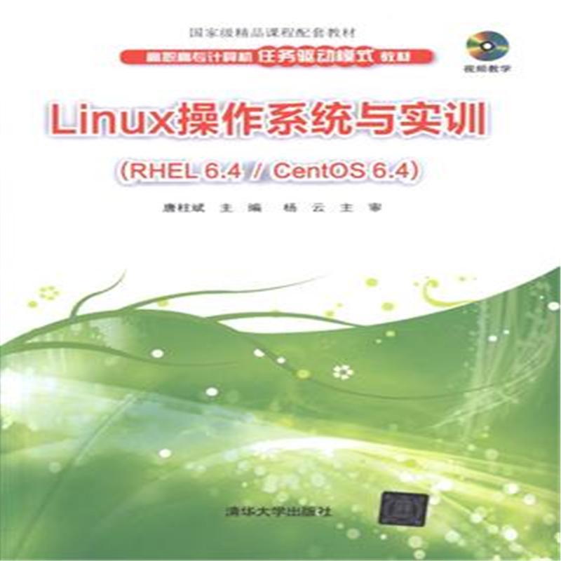 Linux操作...