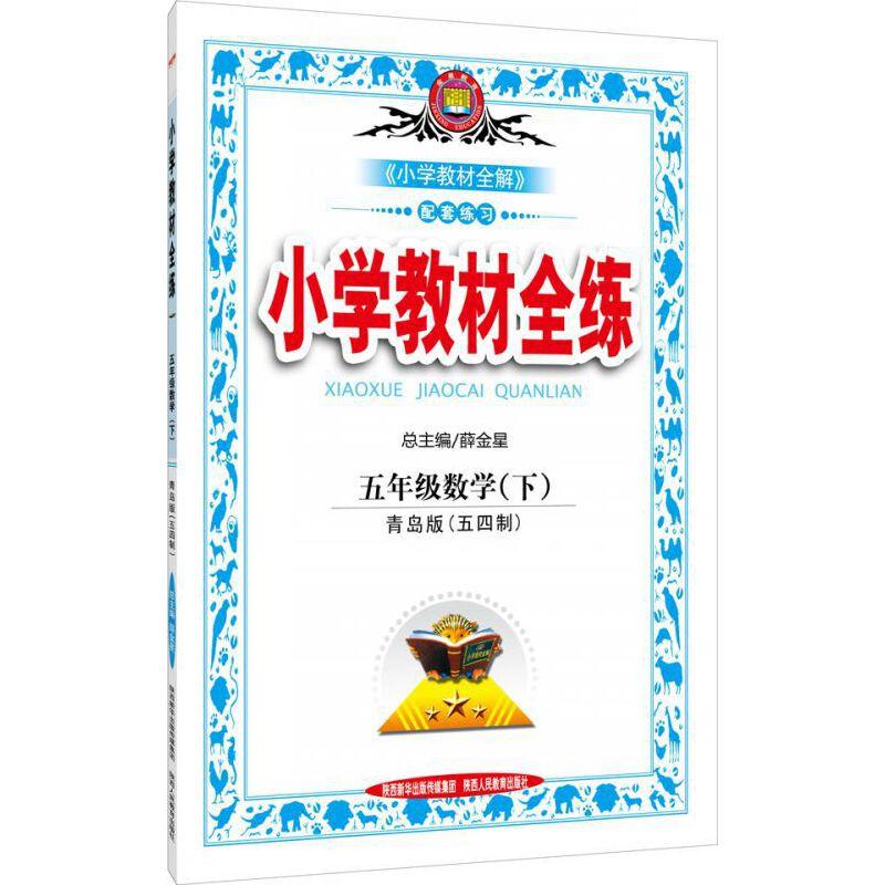 《小学教材全练-五年级数学下(青岛版)(五四制)2015