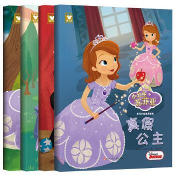 【授权】迪士尼家庭绘本馆小公主苏菲亚故事书全4册儿童绘本3-6-10岁